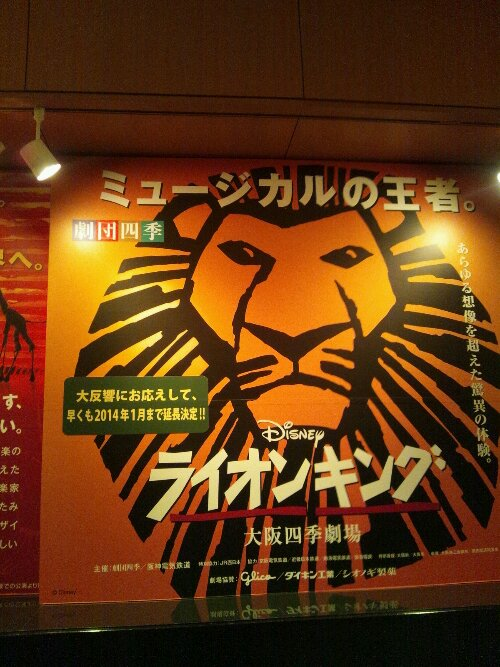 ライオンキング☆